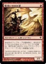 竜使いののけ者/Dragonmaster Outcast(WWK)【日本語】