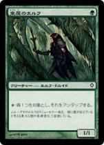 東屋のエルフ/Arbor Elf(WWK)【日本語】