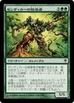 ゼンディカーの報復者/Avenger of Zendikar(WWK)【日本語】