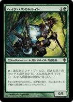 ヘイラバズのドルイド/Harabaz Druid(WWK)【日本語】