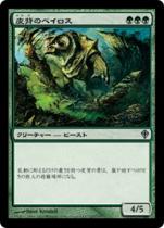 皮背のベイロス/Leatherback Baloth(WWK)【日本語】