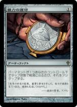 精力の護符/Amulet of Vigor(WWK)【日本語】