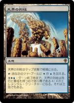 天界の列柱/Celestial Colonnade(WWK)【日本語】