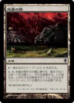 地盤の際/Tectonic Edge(WWK)【日本語】