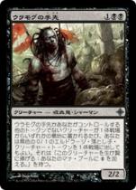 ウラモグの手先/Pawn of Ulamog(ROE)【日本語】