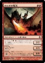 カルガの竜王/Kargan Dragonlord(ROE)【日本語】