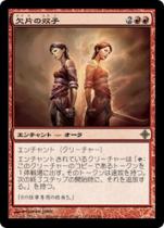 欠片の双子/Splinter Twin(ROE)【日本語】