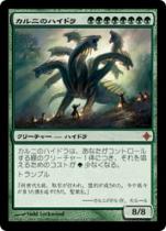 カルニのハイドラ/Khalni Hydra(ROE)【日本語】