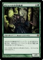 タジュールの保護者/Tajuru Preserver(ROE)【日本語】