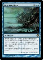 容赦無い潮流/Inexorable Tide(SOM)【日本語】