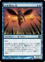 かき鳴らし鳥/Thrummingbird(SOM)【日本語】