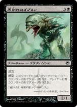 黒割れのゴブリン/Blackcleave Goblin(SOM)【日本語】
