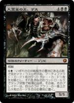 大霊堂の王、ゲス/Geth, Lord of the Vault(SOM)【日本語】