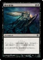 闇の掌握/Grasp of Darkness(SOM)【日本語】