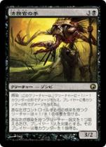 法務官の手/Hand of the Praetors(SOM)【日本語】