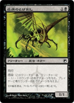疫病のとげ刺し/Plague Stinger(SOM)【日本語】