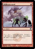 突撃のストロボ/Assault Strobe(SOM)【日本語】