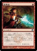 感電破/Galvanic Blast(SOM)【日本語】