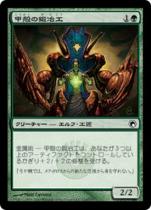 甲殻の鍛冶工/Carapace Forger(SOM)【日本語】