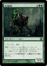 化膿獣/Putrefax(SOM)【日本語】