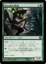 絡み森の鮟鱇/Tangle Angler(SOM)【日本語】