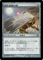 調和者隊の盾/Accorder's Shield(SOM)【日本語】