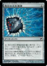 飛行の呪文爆弾/Flight Spellbomb(SOM)【日本語】
