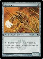 金のマイア/Gold Myr(SOM)【日本語】