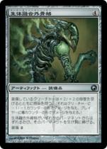 生体融合外骨格/Grafted Exoskeleton(SOM)【日本語】