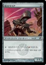 鉄のマイア/Iron Myr(SOM)【日本語】