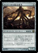 カルドーサの鍛冶場主/Kuldotha Forgemaster(SOM)【日本語】