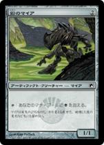 鉛のマイア/Leaden Myr(SOM)【日本語】