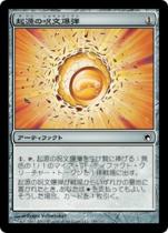 起源の呪文爆弾/Origin Spellbomb(SOM)【日本語】