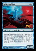 宝物の魔道士/Treasure Mage(MBS)【日本語】