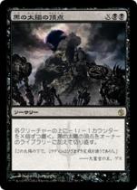 黒の太陽の頂点/Black Sun's Zenith(MBS)【日本語】