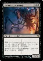 ファイレクシアの槽母/Phyrexian Vatmother(MBS)【日本語】