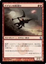 ゴブリンの戦煽り/Goblin Wardriver(MBS)【日本語】