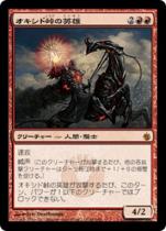 オキシド峠の英雄/Hero of Oxid Ridge(MBS)【日本語】
