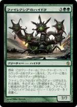 ファイレクシアのハイドラ/Phyrexian Hydra(MBS)【日本語】