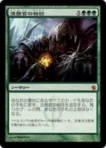 法務官の相談/Praetor's Counsel(MBS)【日本語】