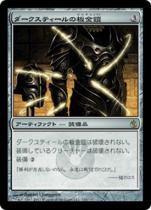 ダークスティールの板金鎧/Darksteel Plate(MBS)【日本語】