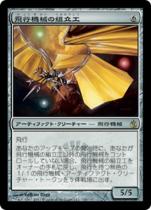 飛行機械の組立工/Thopter Assembly(MBS)【日本語】