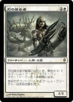 刃の接合者/Blade Splicer(NPH)【日本語】