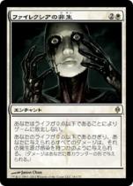 ファイレクシアの非生/Phyrexian Unlife(NPH)【日本語】