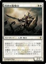 純鋼の聖騎士/Puresteel Paladin(NPH)【日本語】
