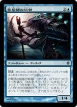 詐欺師の総督/Deceiver Exarch(NPH)【日本語】