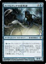 ファイレクシアの変形者/Phyrexian Metamorph(NPH)【日本語】