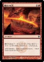 鞭打ち炎/Whipflare(NPH)【日本語】