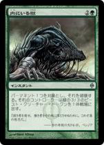 内にいる獣/Beast Within(NPH)【日本語】