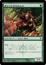 ぎらつかせのエルフ/Glistener Elf(NPH)【日本語】